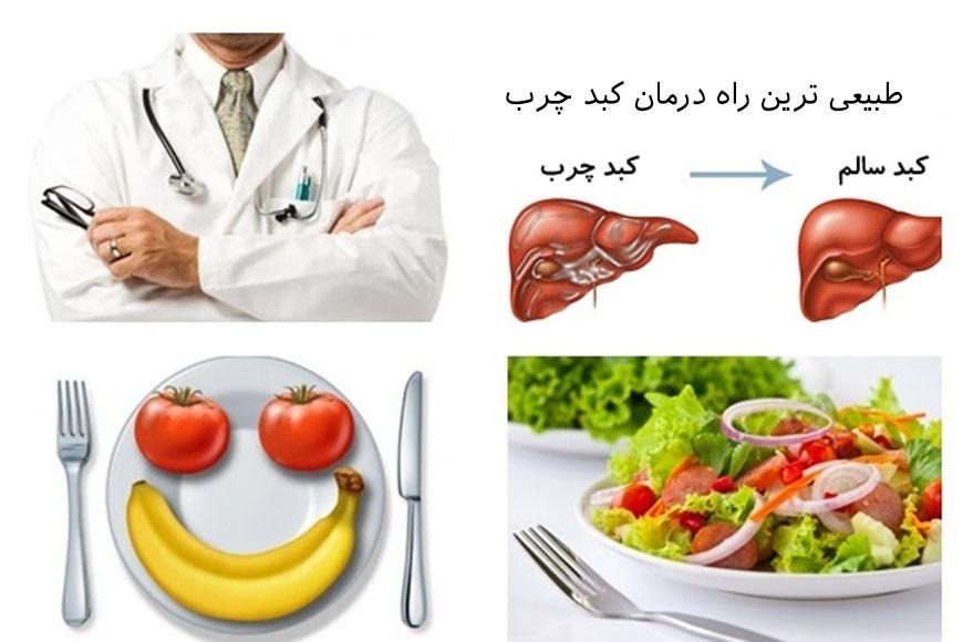 رژیم غذایی کبد چرب گرید 2
