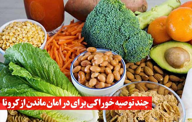 پایداری مواد غذایی