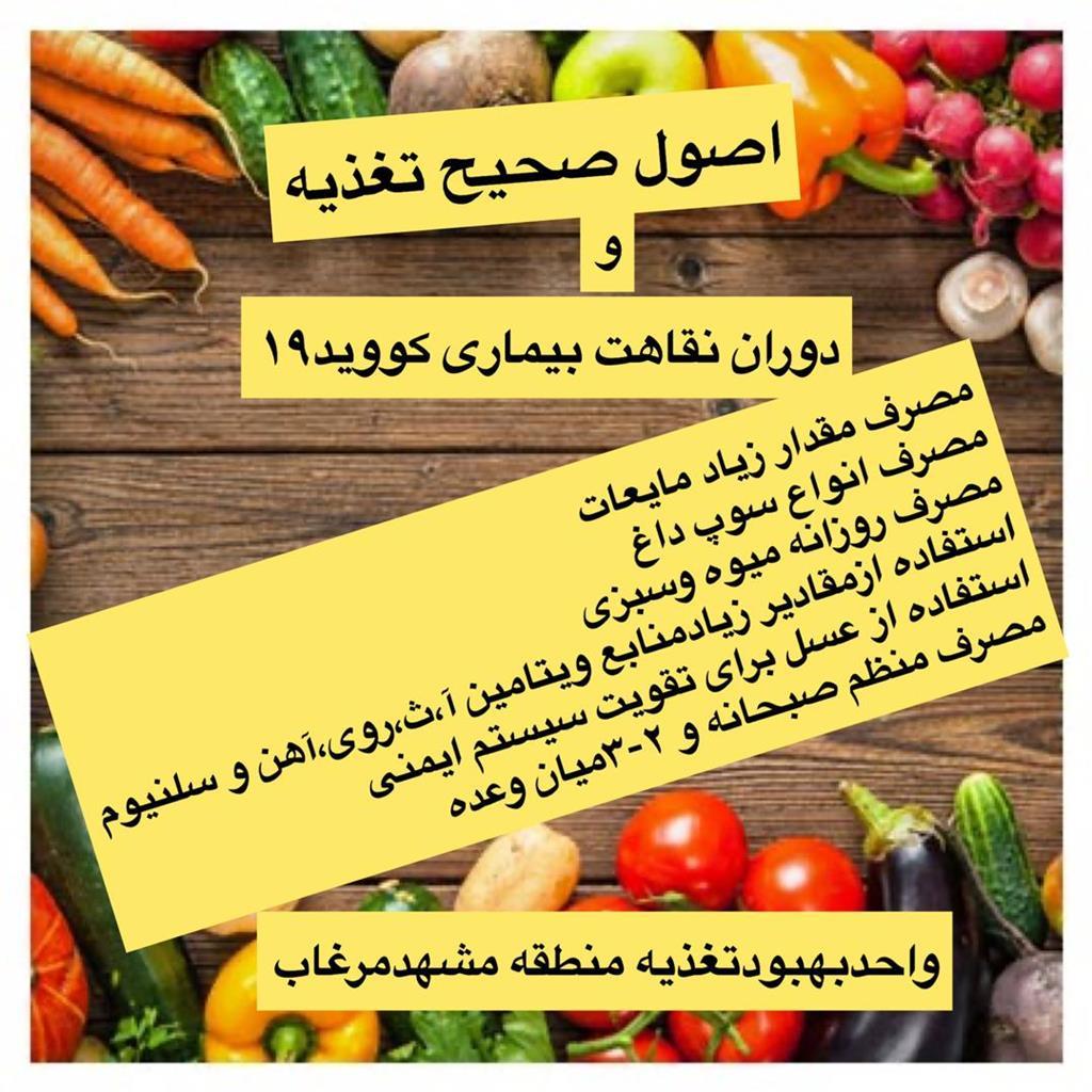 تغذیه بهداشت عمومی