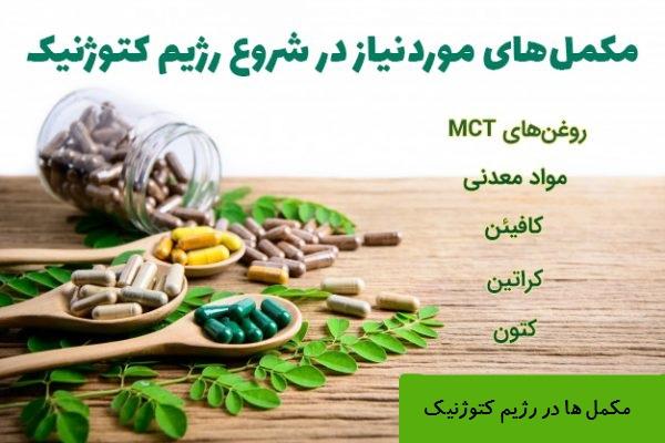 خوراکی های مفید در رژیم کتوژنیک